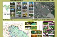 Концепція розвитку парку Партизанської Слави у Дарницькому районі міста Києва